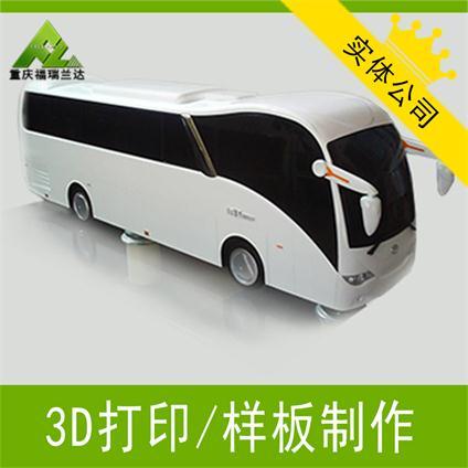 3d打印材料工