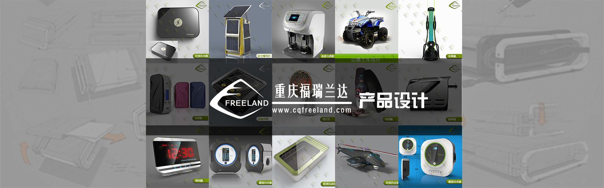 产品设计公司