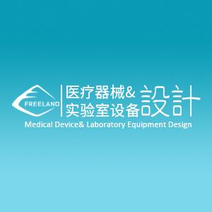 医疗器械产品外观设计公司